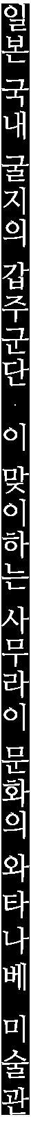 日本国内屈指の甲冑群団が迎える侍文化の美術館